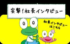 突撃!社長インタビュー
